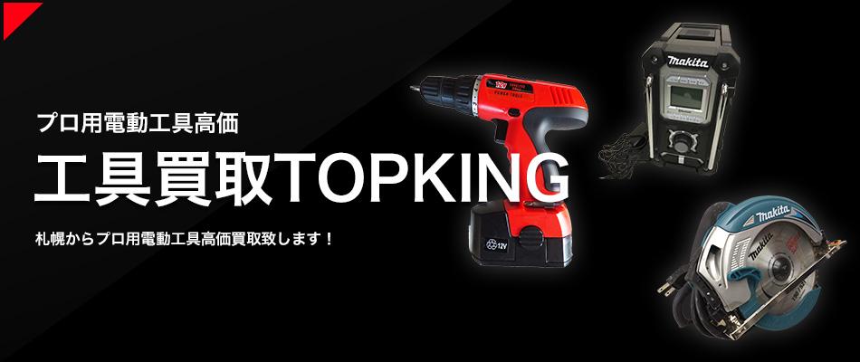 工具買い取りTOPKING