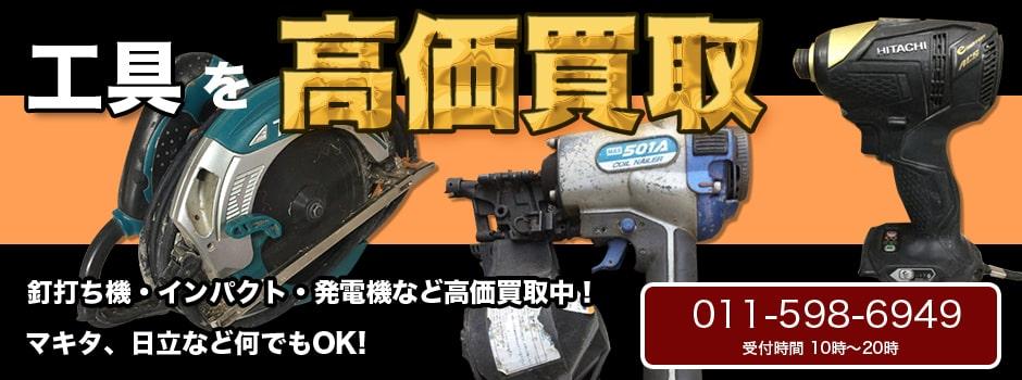 札幌工具買取
